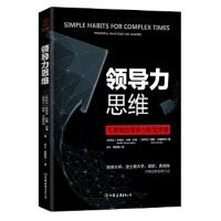 领导力思维(可复制的领导力转型关键!) (新西兰)珍妮弗・加维・伯格 (新西兰)基斯・约翰斯顿, 中国友谊出版公司