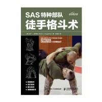 SAS特种部队徒手格斗术 徒手格斗 特种部队训练书 健身书籍 武术书籍