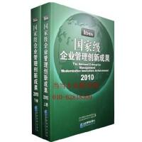 16th 企业管理创新成果 2010(上下册)