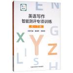 【正版图书-H】英语写作智能测评专项训练:下册:初一:Second semester of the seventh g