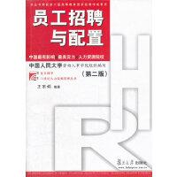 【正版二手书9成新左右】员工招聘与配置(第二版 王丽娟 复旦大学出版社