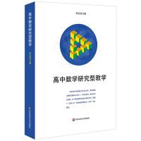 高中数学研究型教学 研究型学习 培育核心素养 五环十步研究型教学模式 ADE设计模型 中学数学教师用书