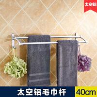免打孔毛巾架卫生间浴巾架毛巾杆浴室挂件挂架卫浴双杆毛巾架 免打孔双杆 40cm