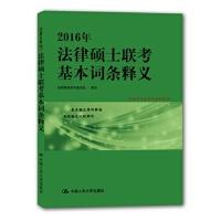 【R4】2016年法律硕士联考基本词条释义 法硕联考用书编写组写 中国人民大学出版社 9787300210117