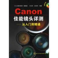 【二手旧书九成新】佳能镜头详测--从入门到精通 刘文杰,彭绍伦著 化学工业出版社 9787122052520