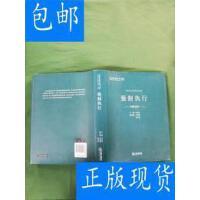 [二手旧书9成新]法官智库丛书:强制执行 /张永红 编 法律出版社