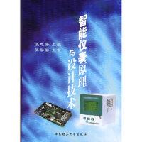 智能仪表原理与设计技术 凌志浩 华东理工大学出版社 9787562814184