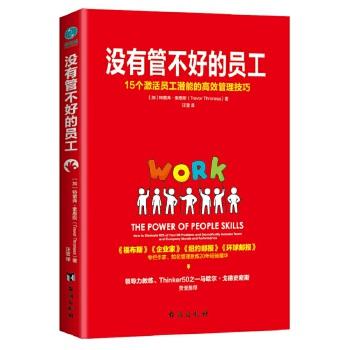 没有管不好的员工:15个激活员工潜能的高效管理技巧(pdf+txt+epub+azw3+mobi电子书在线阅读下载)