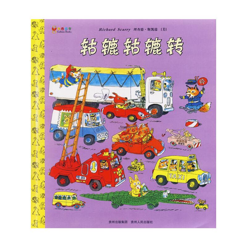 轱辘轱辘转 斯凯瑞金色童书系列(蒲公英童书馆出品)