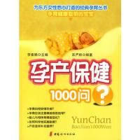 【正版二手书9成新左右】孕产保健1000问 李素娟,宋严丽著 中国妇女出版社
