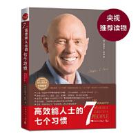 高效能人士的七个习惯(30周年纪念版):打造一套全新的思维方式和原则体系,(美)史蒂芬・柯维,中国青年出版社,9787