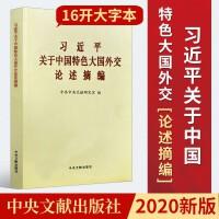 关于中国特色大国外交论述摘编(2020新版)大字本 新时代外交思想外交政策国际关系