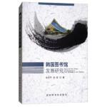 韩国图书馆发展研究 李吉子,宋萍 国家图书馆出版社 9787501363308
