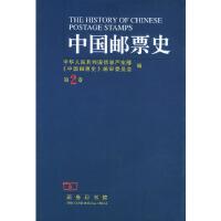 中国邮票史 第二卷 中华人民共和国信息产业部 《中国邮票史》编审委员会 商务印书馆 9787100040877