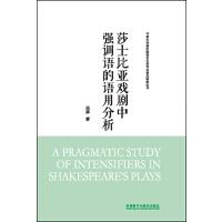 莎士比亚戏剧中强调语的语用分析(中青年学者外国语言文学学术前沿研究丛书)