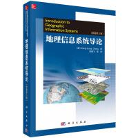 地理信息系统导论(原著第8版)
