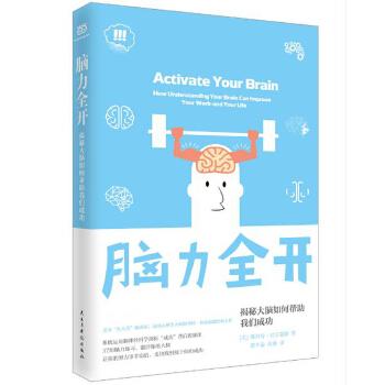 脑力全开(pdf+txt+epub+azw3+mobi电子书在线阅读下载)