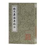 张先集编年校注(平)(中国古典文学丛书)