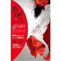 【二手书8成新】败犬变女王 王晶 中国华侨出版社