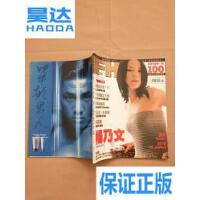[二手旧书9成新]男人帮 国际中文版 2002年6月 总第24期 /男人装?