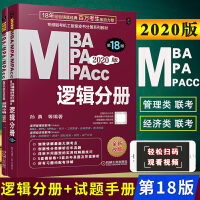 机工社mba联考教材2020逻辑分册mba/mpa/mpacc199管理类联考综合能力396经济类2020年联考同步复