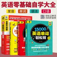 图解从零开始学英语+15000英语单词随身记+零基础学语法大全+每天5分钟日常英语口语初级英语自学教材书籍英语单词大全