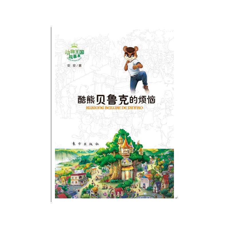 动物王国故事集——酷熊贝鲁克的烦恼(拼音版) 精彩刺激的动物王国,纯真美好的童年读物