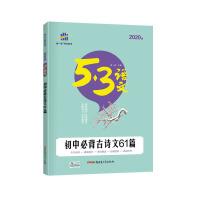 五三 初中必背古诗文61篇 53中考语文专项 曲一线科学备考(2020)
