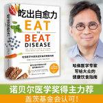 吃出自愈力(《纽约时报》畅销书,诺贝尔医学奖得主力荐,基于分子营养学的健康饮食指南)