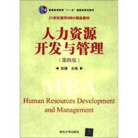 【二手书8成新】 :人力资源开发与管理(第4版 张德 清华大学出版社
