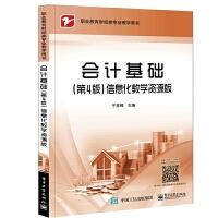 会计基础(第4版)信息化教学资源版/于家臻 电子工业出版社