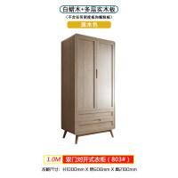 实木衣柜北欧衣柜日式对开门衣柜白蜡木卧室双门两门大小衣柜家具 2门