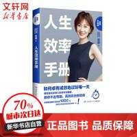 人生效率手册 重塑升级版 湖南文艺出版社