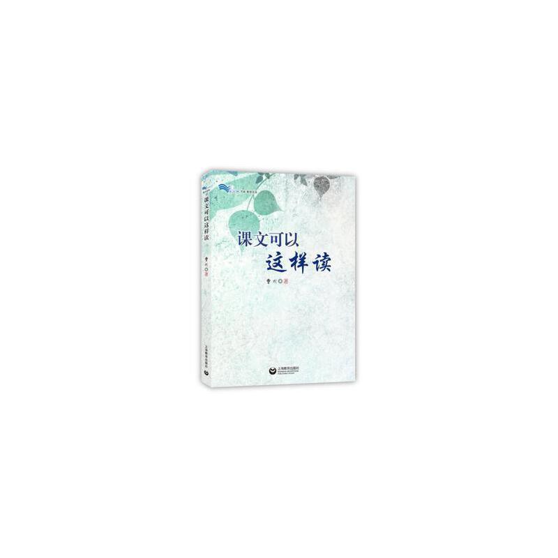 课文可以这样读,曹刚,上海教育出版社,9787544472821 【正版新书,70%城市次日达】