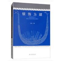 银饰为媒:旅游情境中西江苗族的物化表述 闫玉 著 民族出版社 9787105154203