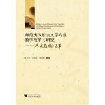 师范类汉语言文学专业教学改革与研究――《人文教坛》选萃