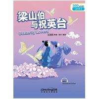 """22 """"彩虹桥""""汉语分级读物?梁山伯与祝英台(第2级:500词)"""