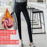 加绒牛仔裤女加厚冬外穿2018新款韩版显瘦高腰冬季黑色裤子女秋冬 25码 1尺8