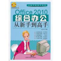 【正版二手书9成新左右】Office综合办公从新手到高手(赠 庞少召 上海科学普及出版社