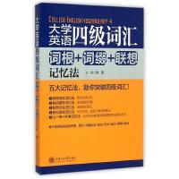 大学英语四级词汇(词根+词缀+联想记忆法)