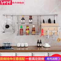 莱尔诗丹不锈钢厨房置物架壁挂墙上刀架调味架收纳架厨房挂件挂杆