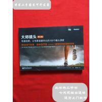 【二手旧书9成新】正版 大师镜头(第三卷)――导演视野:让电影