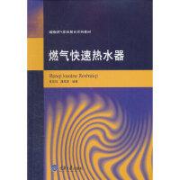 燃气快速热水器 夏昭知著 重庆大学出版社 9787562426172