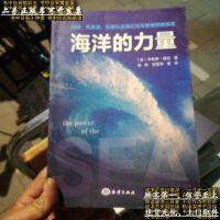 【二手旧书9成新】海洋的力量(16开), /[美]布鲁斯・帕克(Bruce 海洋出版社
