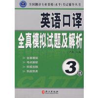 辅导丛书:英语口译全真模拟试题及解析(3级)