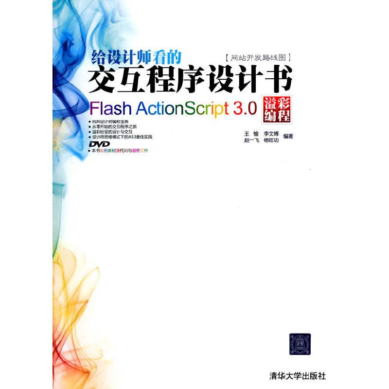 给设计师看的交互程序设计书——Flash ActionScript 3.0溢彩编程(配光盘)(网站开发路线图)