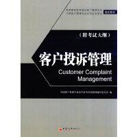 客户投诉管理(高等教育自学考试客户管理专业 中国客户管理专业水平证书考试指定教材,附考试大纲)