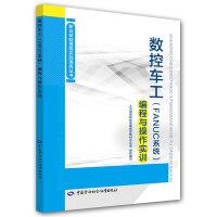 数控车工(FANUC系统)编程与操作实训――职业技能提高实战演练丛书