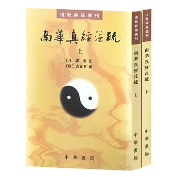 南华真经注疏(全2册·道教典籍选刊) 中华书局出版。