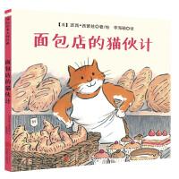 面包店的猫伙计(新版)